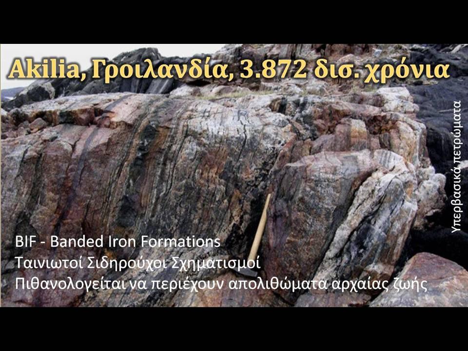 dating με αρχαία απολιθώματα