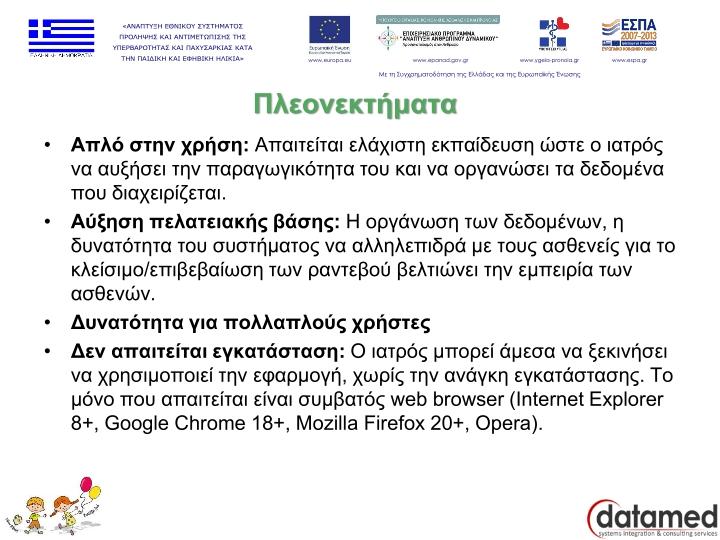 που χρησιμοποιεί περισσότερα διαδικτυακά ραντεβού η Σλοβενία χρονολογείται