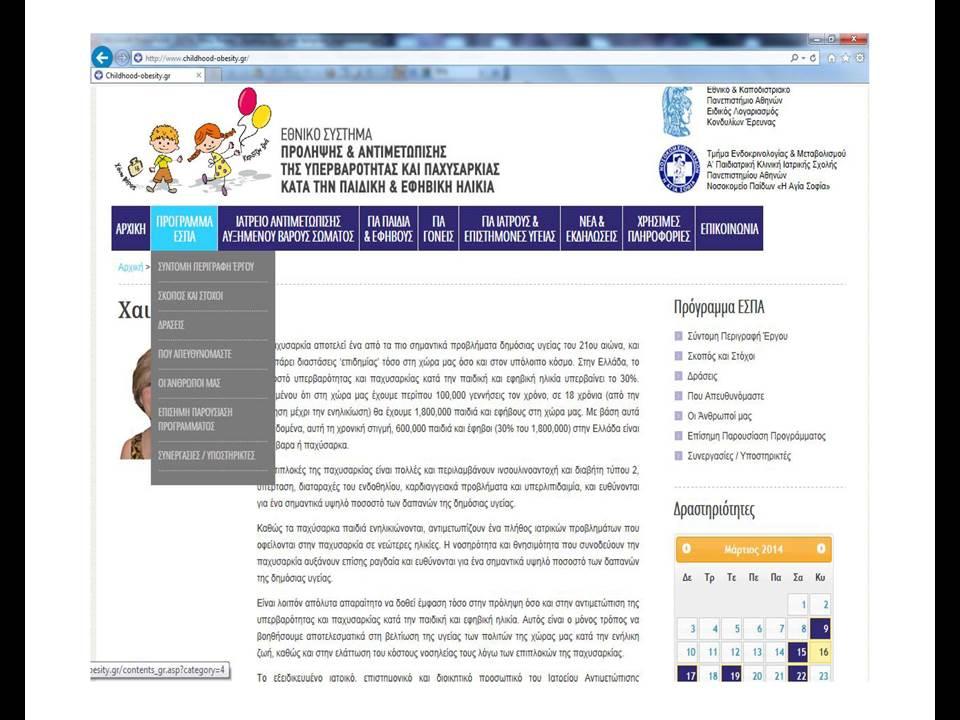 www.childhood-obesity.gr  Διαδικτυακή Πύλη Ενημέρωσης για την Πρόληψη και  Αντιμετώπιση της Παιδικής Παχυσαρκίας στην Ελλάδα a12c73c0a7f