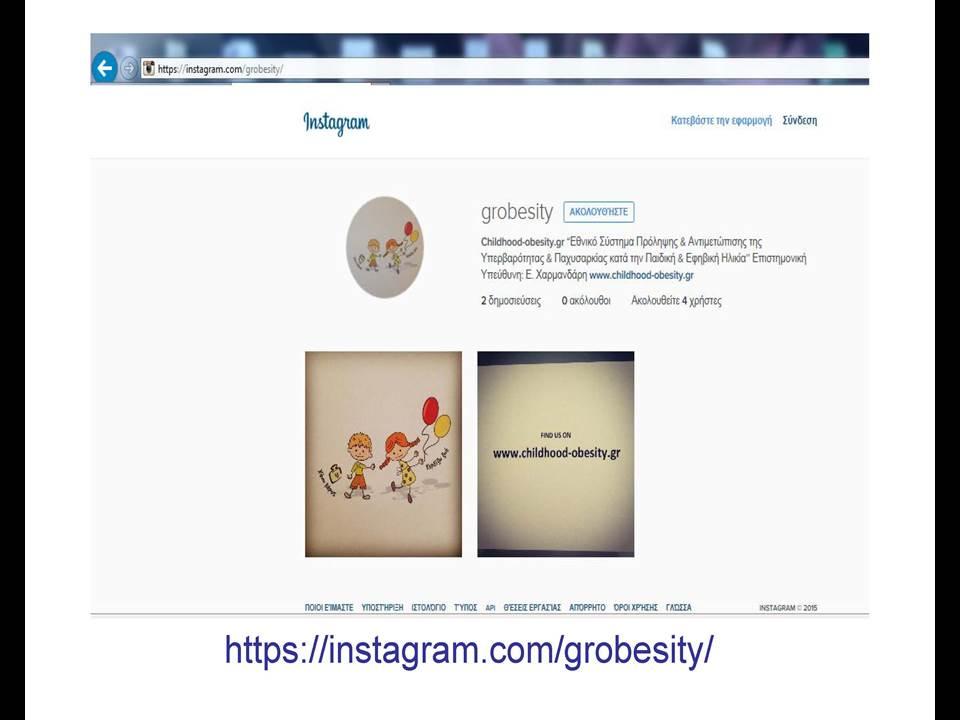 www.childhood-obesity.gr  Διαδικτυακή Πύλη Ενημέρωσης για την Πρόληψη και  Αντιμετώπιση της Παιδικής Παχυσαρκίας στην Ελλάδα - Bodossaki Lectures on  Demand 19453cd4ebb